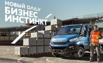 Iveco_web_banner_NewDaily_CAB-RU